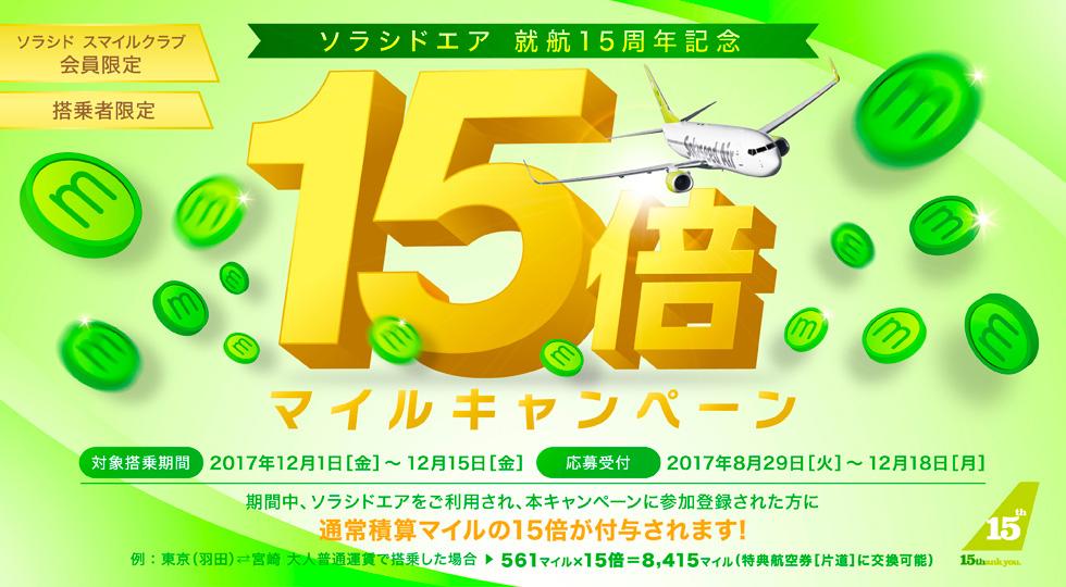 就航15周年記念!15倍マイルキャンペーン 2017年12月1日(金)~12月15日(金)