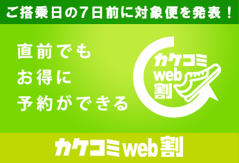 カケコミweb割 ご搭乗日の7日前に対象便を発表!