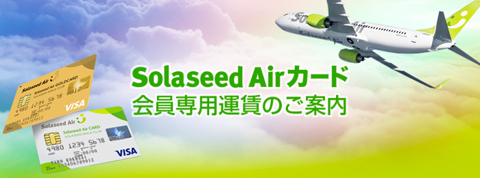 Solaseed Airカード 会員専用運賃のご案内