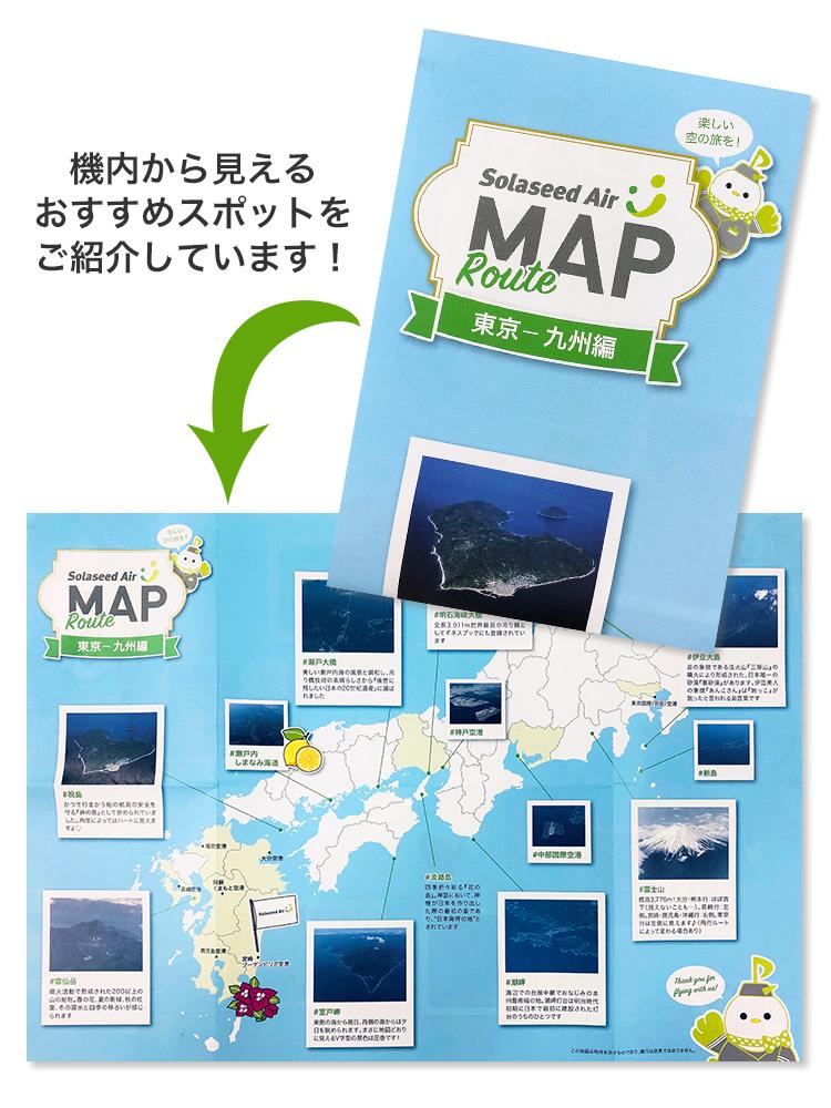オリジナル ルートマップ