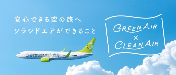 GreenAir_CleanAir_700-300.jpg