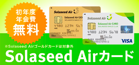 Solaseed Air カード
